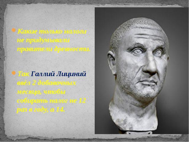 Какие только налоги не придумывали правители древности. Так Галлий Лициний вв...