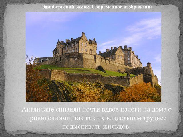 Эдинбургский замок. Современное изображение Англичане снизили почти вдвое нал...