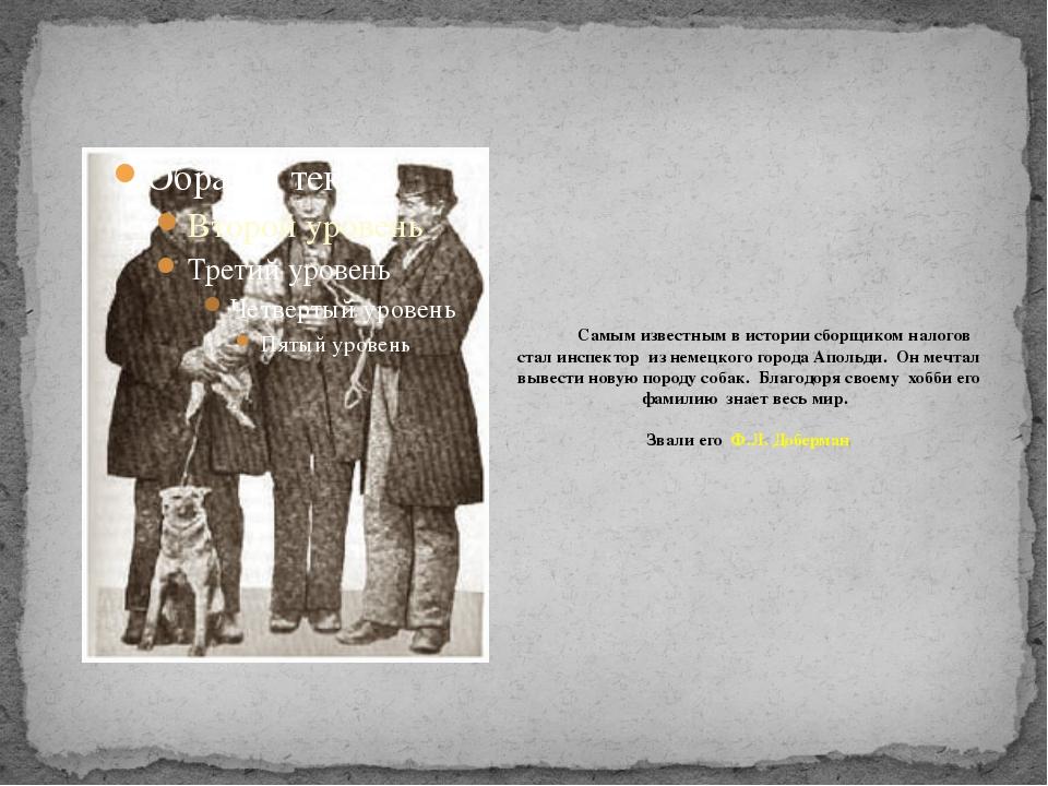 Самым известным в истории сборщиком налогов стал инспектор из немецкого горо...