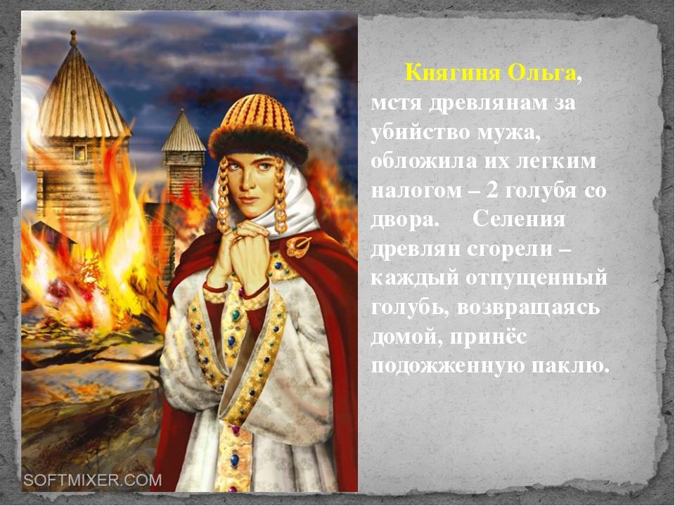 Княгиня Ольга, мстя древлянам за убийство мужа, обложила их легким налогом –...