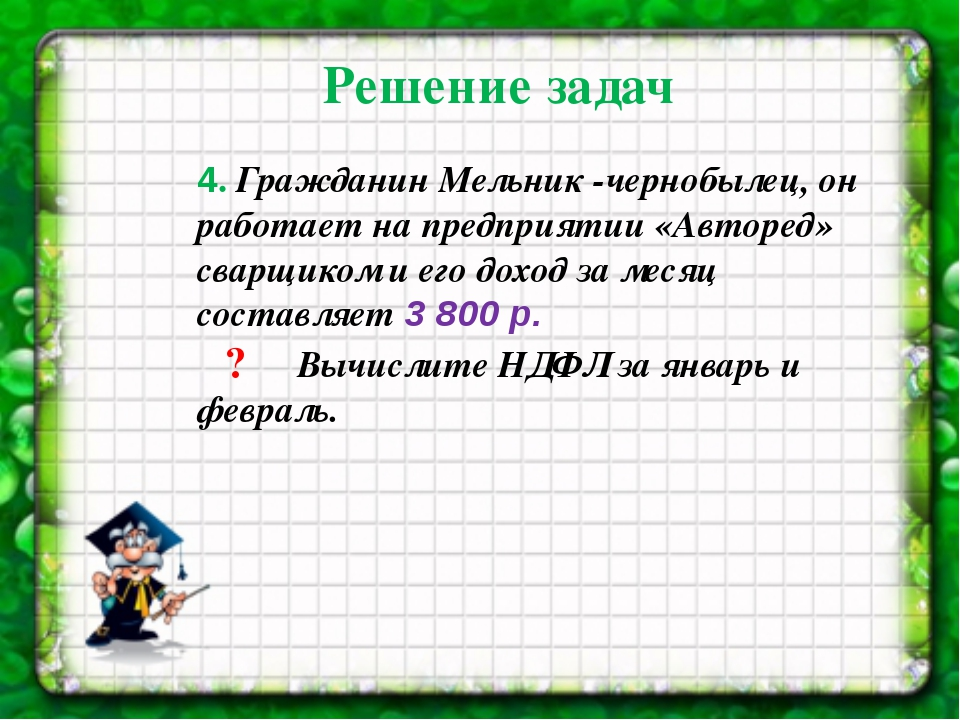 4. Гражданин Мельник-чернобылец, он работает на предприятии «Авторед» сварщ...