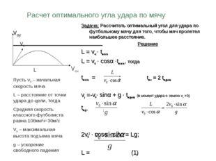 Расчет оптимального угла удара по мячу Задача: Рассчитать оптимальный угол дл