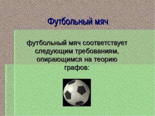 Футбольный мяч футбольный мяч соответствует следующим требованиям, опирающимс
