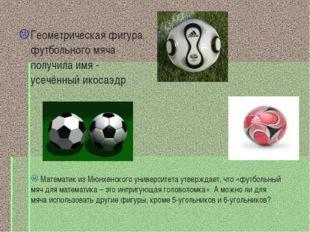 Геометрическая фигура футбольного мяча получила имя - усечённый икосаэдр Мате