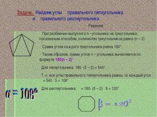 Решение При разбиении выпуклого n –угольника на треугольники, показанным спо