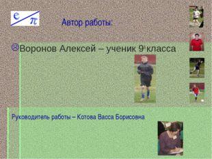 Автор работы: Воронов Алексей – ученик 9а класса Руководитель работы – Котов