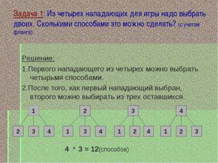 Задача 1: Из четырех нападающих для игры надо выбрать двоих. Сколькими способ