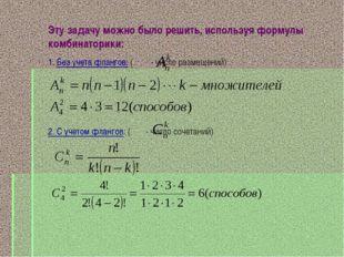 Эту задачу можно было решить, используя формулы комбинаторики: 1. Без учета ф