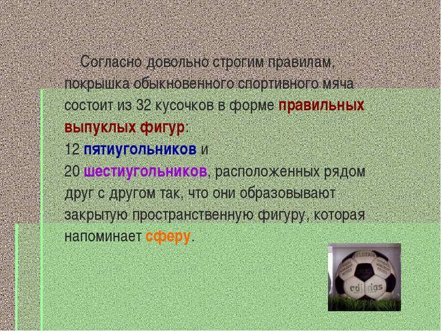 Согласно довольно строгим правилам, покрышка обыкновенного спортивного мяча...
