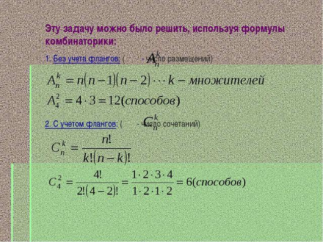 Эту задачу можно было решить, используя формулы комбинаторики: 1. Без учета ф...