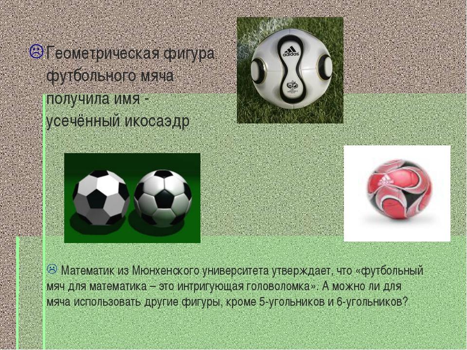 Геометрическая фигура футбольного мяча получила имя - усечённый икосаэдр Мате...