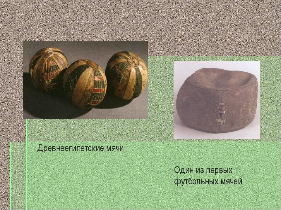 Древнеегипетские мячи Один из первых футбольных мячей