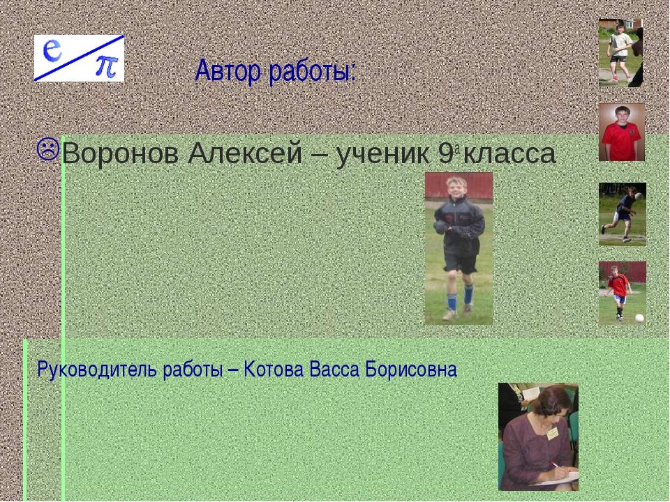 Автор работы: Воронов Алексей – ученик 9а класса Руководитель работы – Котов...
