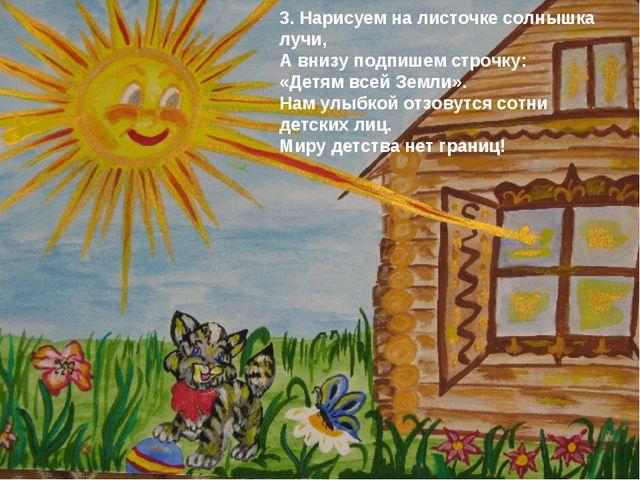 3. Нарисуем на листочке солнышка лучи, А внизу подпишем строчку: «Детям всей...