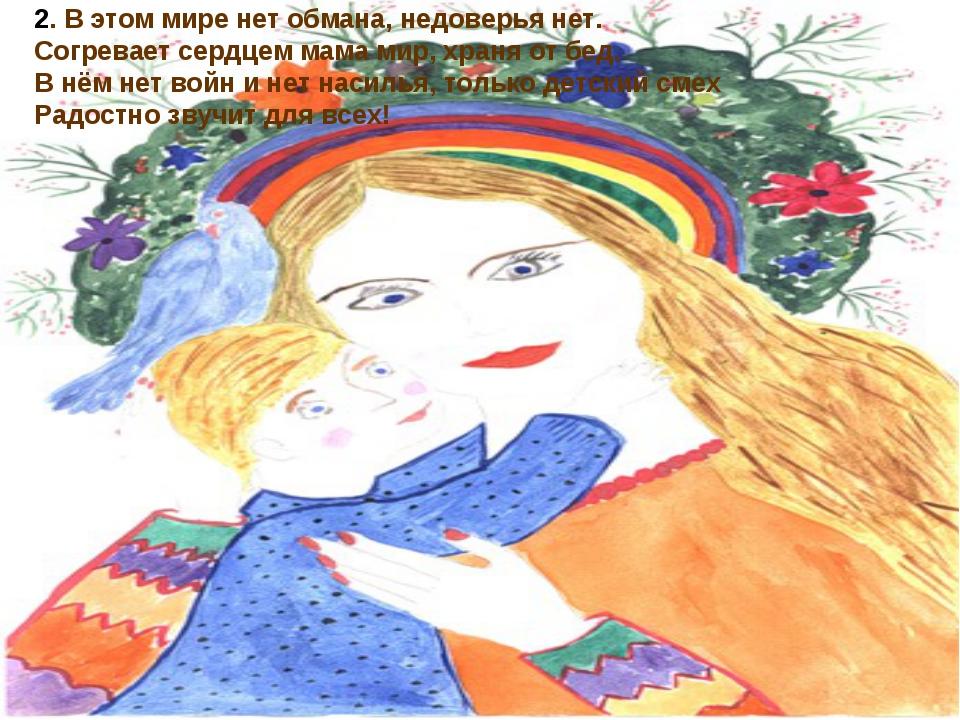 2. В этом мире нет обмана, недоверья нет. Согревает сердцем мама мир, храня о...