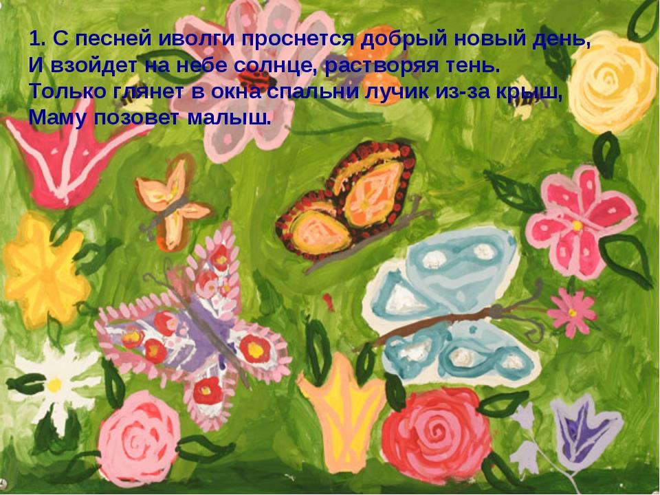 С песней иволги проснется добрый новый день, И взойдет на небе солнце, раство...