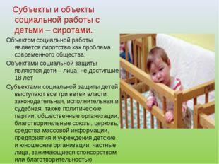 Субъекты и объекты социальной работы с детьми – сиротами. Объектом социально