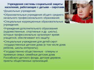 Учреждения системы социальной защиты населения, работающие с детьми – сирота