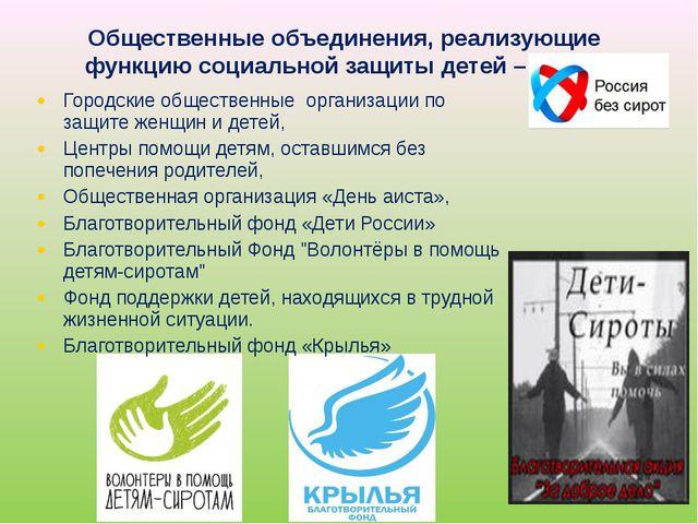 Общественные объединения, реализующие функцию социальной защиты детей – сирот...