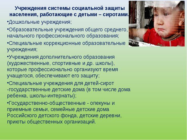Учреждения системы социальной защиты населения, работающие с детьми – сирота...