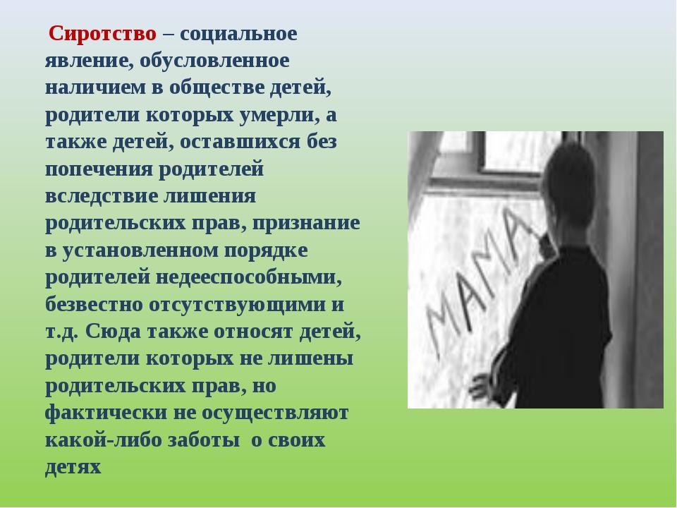 Сиротство – социальное явление, обусловленное наличием в обществе детей, род...