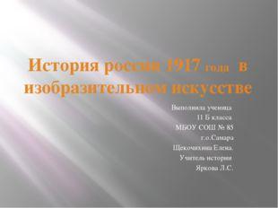 История россии 1917 года в изобразительном искусстве Выполнила ученица 11 Б к