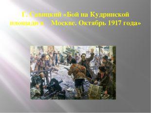 Г. Савицкий «Бой на Кудринской площади в Москве. Октябрь 1917 года»