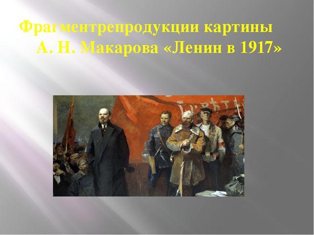Фрагментрепродукциикартины А. Н. Макарова «Ленин в1917»