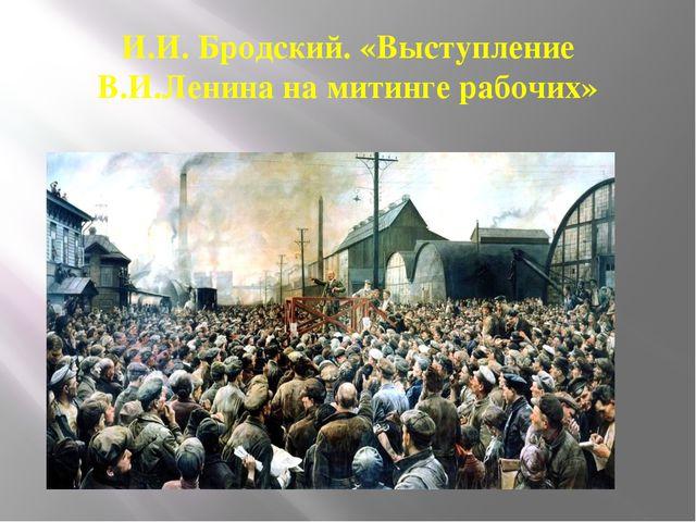И.И. Бродский. «Выступление В.И.Ленина на митинге рабочих»