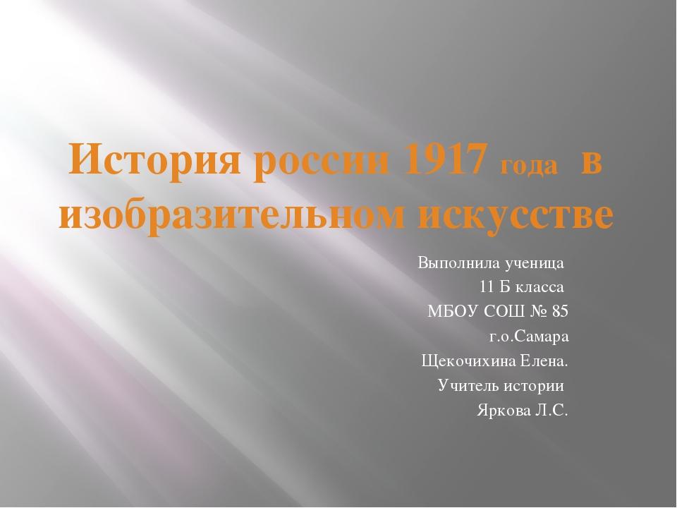 История россии 1917 года в изобразительном искусстве Выполнила ученица 11 Б к...