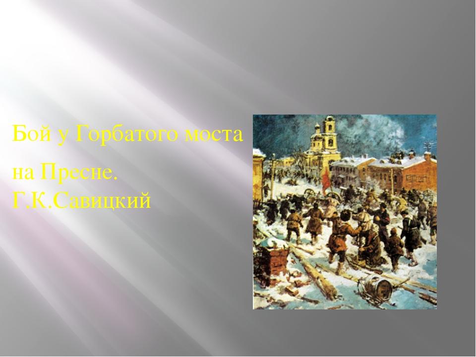 Бой у Горбатого моста на Пресне. Г.К.Савицкий