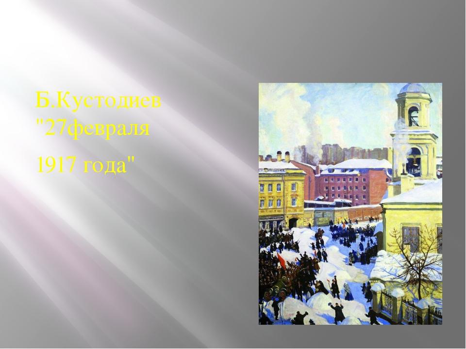 """Б.Кустодиев """"27февраля 1917года"""""""