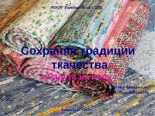 МБОУ Роженцовскя СОШ Сохраняя традиции ткачества «Радуга на полу» Роженцово 2