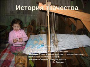Древнее ткачество ...не любишь прошлого — не знаешь, не понимаешь и не имееш