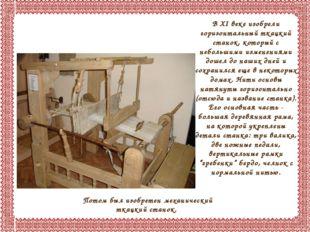В XI веке изобрели горизонтальный ткацкий станок, который с небольшими измене