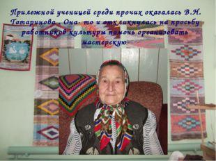 Прилежной ученицей среди прочих оказалась В.Н. Татаринова . Она- то и отклик