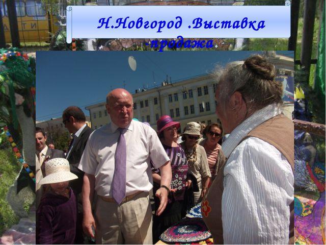 Н.Новгород .Выставка -продажа.