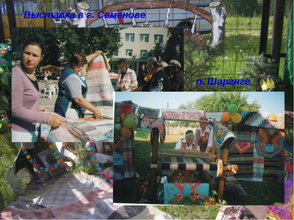 Выставка в г. Семенове п. Шаранге