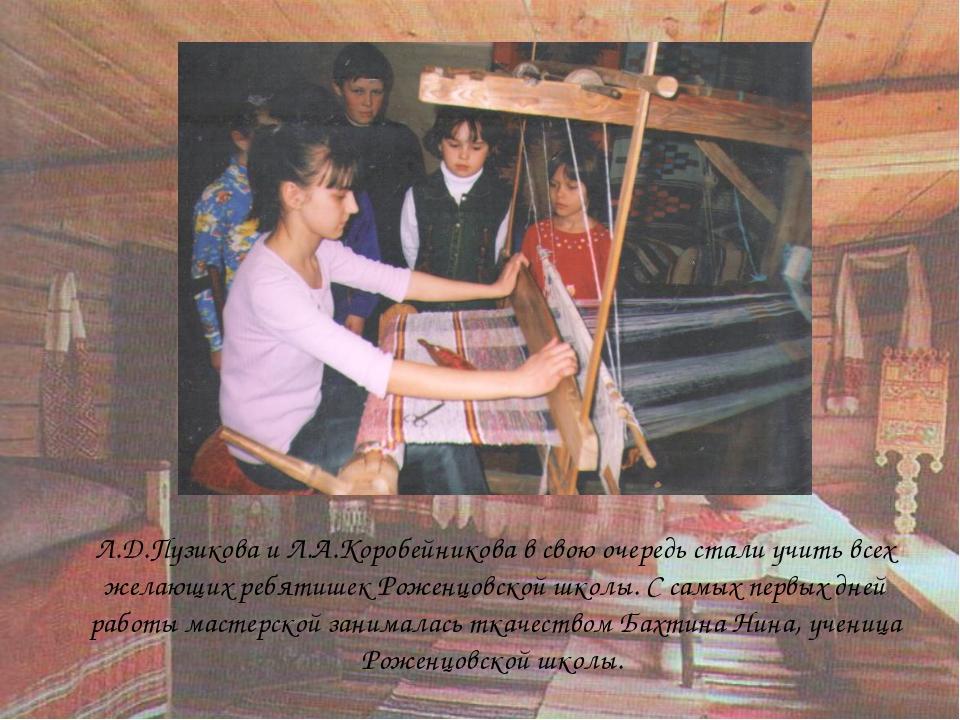 Л.Д.Пузикова и Л.А.Коробейникова в свою очередь стали учить всех желающих реб...