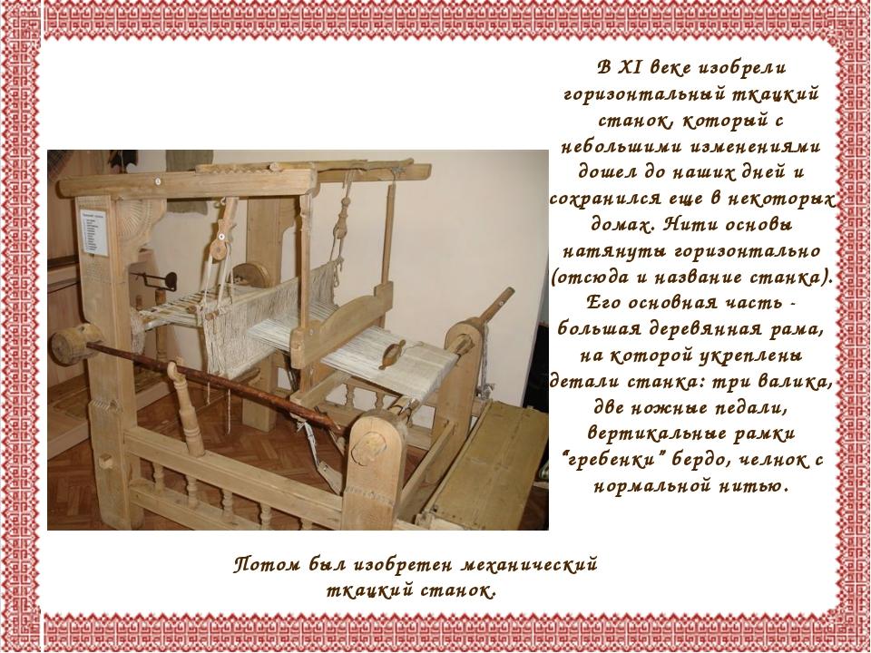 В XI веке изобрели горизонтальный ткацкий станок, который с небольшими измене...