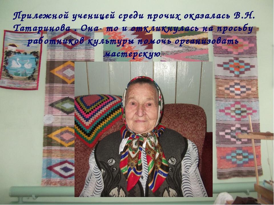 Прилежной ученицей среди прочих оказалась В.Н. Татаринова . Она- то и отклик...