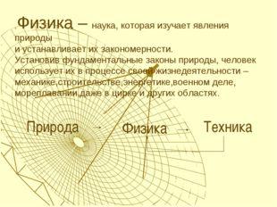,Физика – наука, которая изучает явления природы и устанавливает их закономер