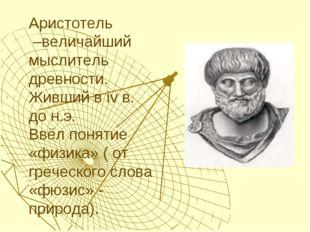 Аристотель –величайший мыслитель древности. Живший в iv в. до н.э. Ввёл понят
