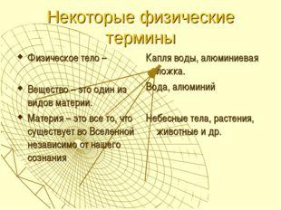 Некоторые физические термины Физическое тело – Вещество – это один из видов м