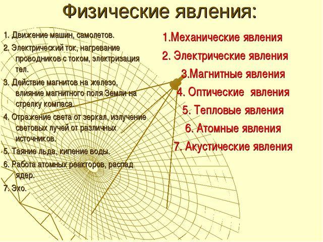 Физические явления: 1. Движение машин, самолетов. 2. Электрический ток, нагре...