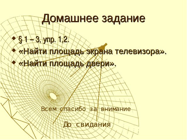 Домашнее задание § 1 – 3, упр. 1,2. «Найти площадь экрана телевизора». «Найти...
