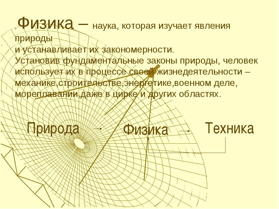 ,Физика – наука, которая изучает явления природы и устанавливает их закономер...