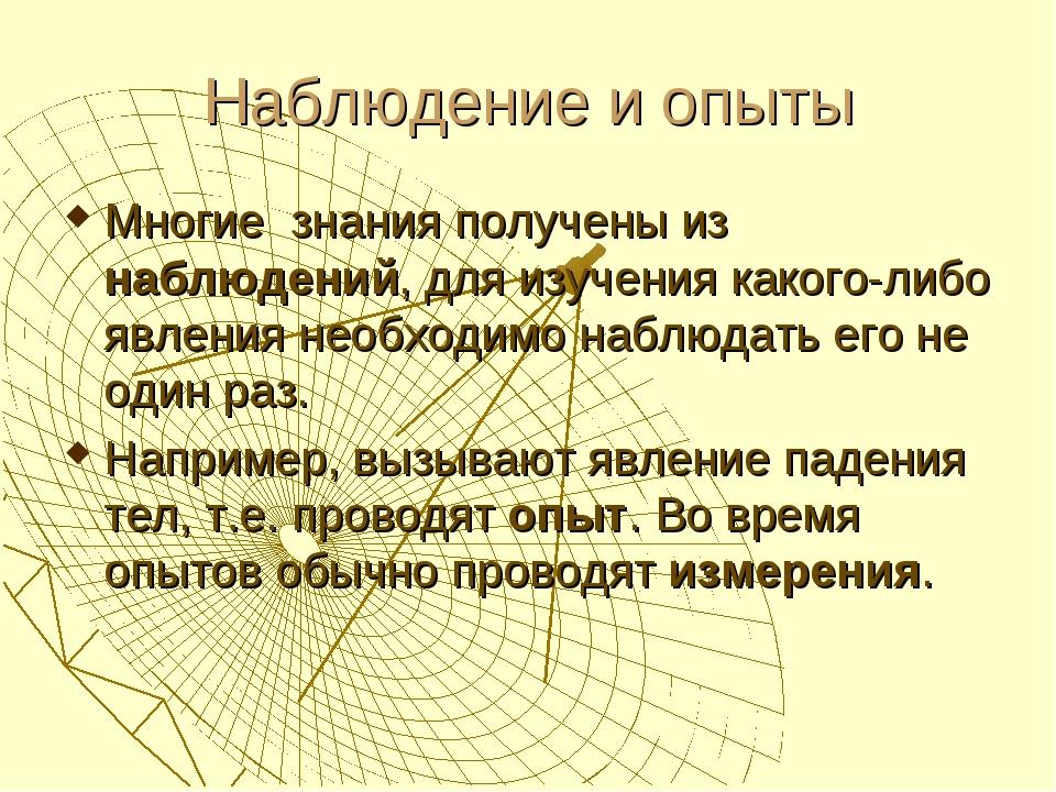 Наблюдение и опыты Многие знания получены из наблюдений, для изучения какого-...