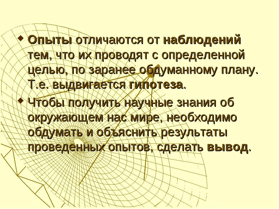 Опыты отличаются от наблюдений тем, что их проводят с определенной целью, по...