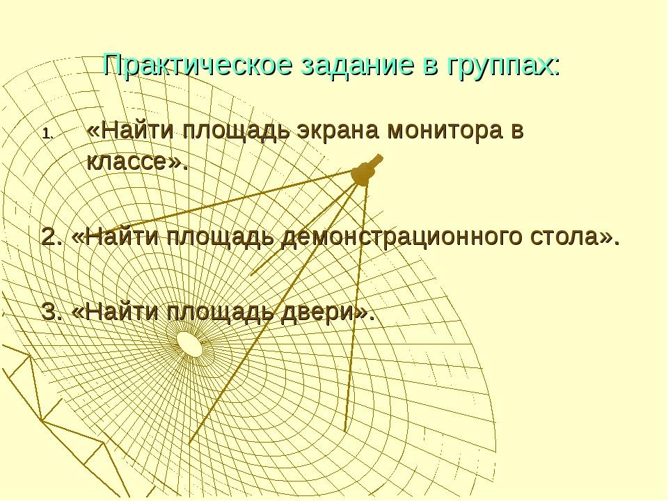 Практическое задание в группах: «Найти площадь экрана монитора в классе». 2....